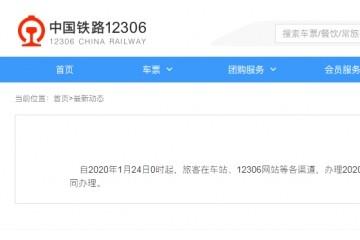 车站及12306网站购火车票的旅客不收取退票手续费