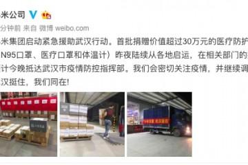 小米发动紧迫帮助武汉举动第一批捐献超30万医疗物资