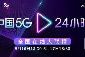 中国电信5·17系列活动硬核提高5G产业链创新力