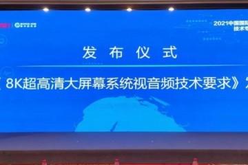 央视发布8K超高清技术要求数码视讯等产业优质股备受关注