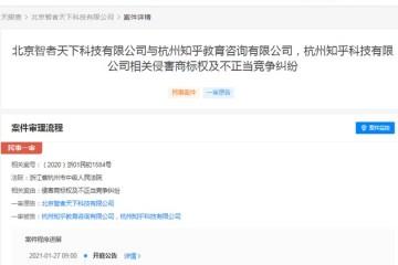 知乎因商标权被侵害等起诉杭州同名公司