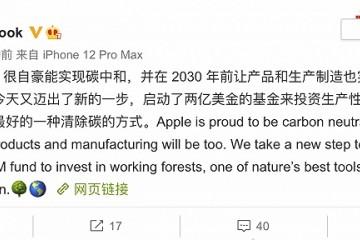 库克苹果很自豪能实现碳中和启动2亿美元基金投资生产性森林