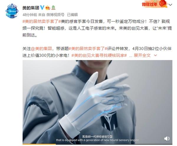 美的卖手套了美的感官手套发售可一秒鉴定万物成分