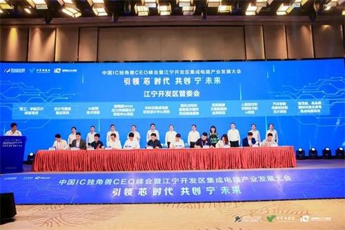10个项目签约南京江宁推动第三代半导体加速发展