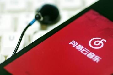 老四网易云音乐急上市一个音乐App的终点站?