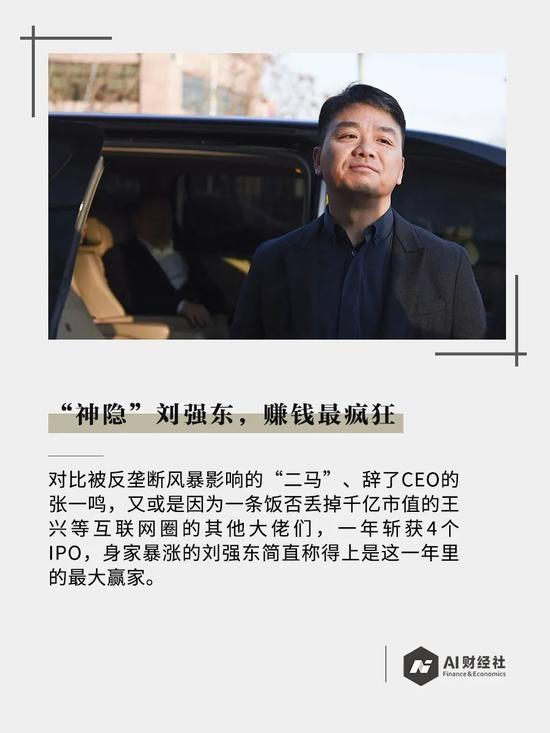 神隐刘强东赚钱最疯狂