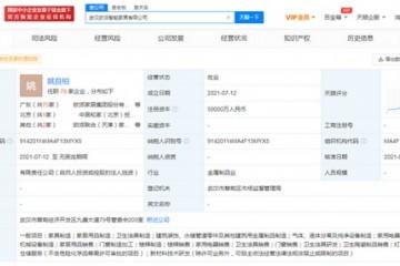 欧派在武汉成立智能家居公司注册资本5亿
