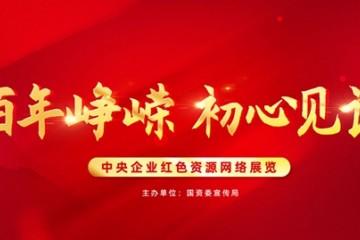 中央企业红色资源网络展览即日开展