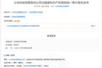 小米公司获xiaomi商标转让